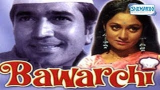 Bawarchi - Rajesh Khanna & Jaya Bhaduri - Bollwyood All Time Hit Movies - Full Length High Quality hind kinolari 1975
