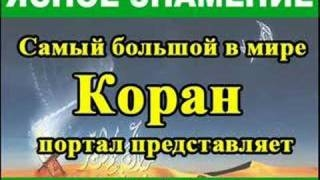 Koran na Russkom �CHOE �HAMEH�E You vidyo yotub film you ��������� ������ �� ������� ����� �������� ������ ��������� ������������� ��������� ����� ������������� �� ������� ����� �������� ������ � ����
